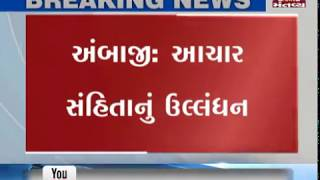 Violation Of Model Code Of Conduct in Ambaji | Mantavya News