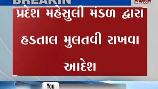 Jamnagar: Revenue Department Employees strike postponed in the view of Lok Sabha Polls