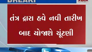 Sabarkantha:Sabar Dairy Chairman & Vice Chairman election postponed as Poll code comes into force