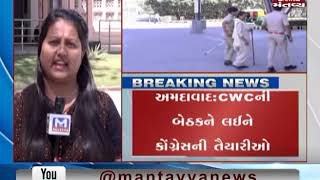 Ahmedabad: Preparations for CWC meeting that will be held tomorrow