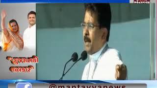 Gandhinagar: Congress's state in charge Rajeev Satav addresses Jan Sankalp Rally in Adalaj