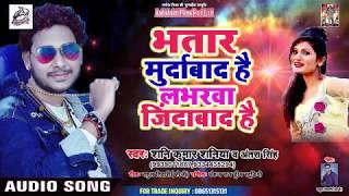 लभरवा ज़िंदाबाद है (AUDIO) Shani Kumar Shaniya और Antra Singh का Superhit Bhojpuri Song 2019