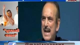 Gandhinagar: Congress leader Ghulam Nabi Azad addresses Jan Sankalp Rally in Adalaj