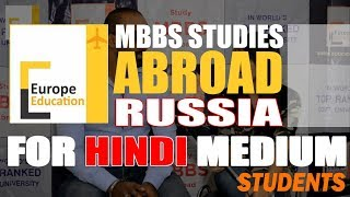 MBBS Abroad Russia Dr. Vinay Verma  Hindi medium school in Chhattisgarh