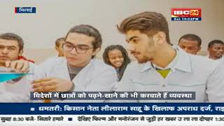 Dream of studying MBBS from Abroad?| Come let's fulfil it together|MBBS ABROAD| Europe Education
