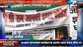 मतदाता जागरूकता कार्यक्रम के अंतर्गत भारत नेपाल सीमा पर