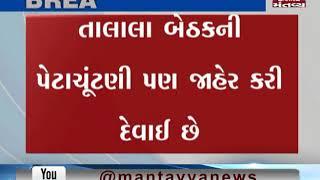 Gandhinagar:Congress MLAs delegation to meet Assembly Speaker over disqualification of Bhagwan Barad