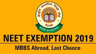 NEET Exemption 2019| MBBS Abroad| Last chance | neet news 2019 in hindi