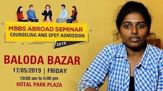 MBBS Abroad Seminar in Baloda Bazar 2019 | Counselling and spot admission 2019 | Chhattisgarh