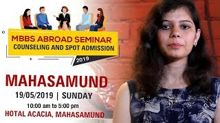 MBBS Abroad Seminar in Mahasamund 2019 | Counselling and spot admission 2019 | Chhattisgarh