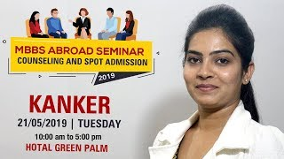MBBS Abroad Seminar in Kanker 2019 | Counselling and spot admission 2019 | Chhattisgarh