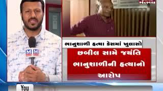 Chhabil Patel surrender to the SIT in Jayanti Bhanushali Murder Case | Mantavya News