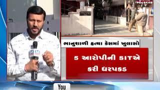 Chhabil Patel surrendered himself to the SIT in Jayanti Bhanushali Murder Case | Mantavya News