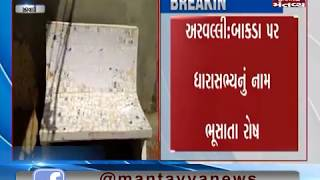 Aravalli:MLA Dhavalsinh Zala got angry after his name covered with colour on Bench due to Poll Code