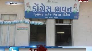 Junagadh:Congress organized a meeting over delimitation of Junagadh Municipal Corporation's ward
