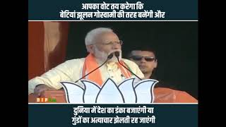 For a strong govt, vote for BJP. Any vote to TMC, Congress & Communist will strengthen the Syndicate