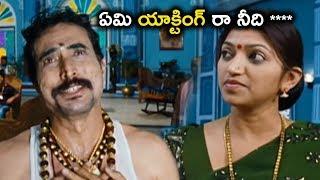 ఏమి యాక్టింగ్ రా నీది ****  - Telugu Movie scenes - Tanish, Anchal