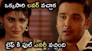 ఒక్కసారి లవర్ వచ్చాక లైఫ్ కి ఫుల్ ఎనర్జీ  - Latest Telugu Movie Scenes - Tarun , Oviya Helen