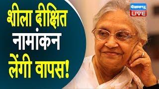 Sheila Dikshit नामांकन लेंगी वापस ! Delhi में गठबंधन के लिए खुले दरवाजे |#DBLIVE