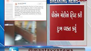 દિલ્હી : PM નરેન્દ્રમોદી એ  મુંબઈ ફુટ ઓવરબ્રિજ ટુટી પડવા મામલે ટવિટ કર્યું