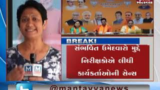 Ahmedabad: BJP's meeting for Sense process organized at BJP Office in Khanpur