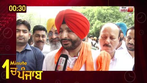 Video- 1 Minute में देखिए पूरे Punjab का हाल. 25.4.2019