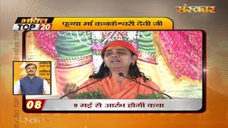 Bhakti Top 20 || 26 April 2019 || Dharm And Adhyatma News || Sanskar