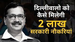 Govt jobs in Delhi | Dilli Sarkari Naukri 2019