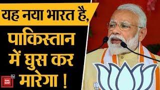 PM Narendra Modi Speech | Punjab Kesari