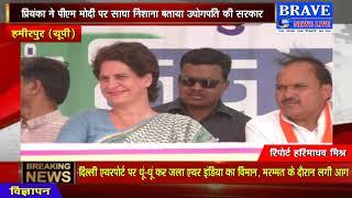 प्रियंका ने PM मोदी पर साधा निशाना, मोदी सरकार को बताया उद्योगपतियों की सरकार   #BRAVE_NEWS_LIVE TV