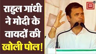 Rahul Gandhi Speech | Rahul Gandhi | Modi Vs Rahul Gandhi | Punjab Kesari