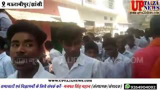 मऊरानीपुर में स्कूली बच्चों द्वारा निकाली गयी मतदाता जागरुकता रैली में लगाये वोट फॉर मोदी के नारे