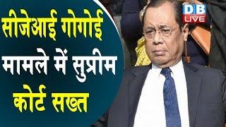 CJI Ranjan Gogoi मामले में Supreme Court सख्त | कोर्ट ने वकील के आरोपों की जांच के दिए आदेश |