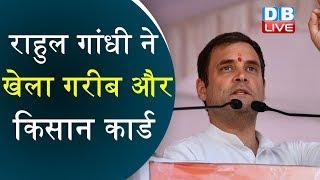 Rahul Gandhi ने खेला गरीब और किसान कार्ड  | Rajasthan में किए कई वादे |Rahul Gandhi In Rajasthan