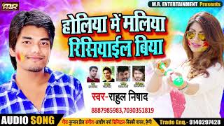 Rahul Nishad का New Superhit Bhojpuri Holi Song - Maliya More RIsiyail Biya - New Holi Song 2019