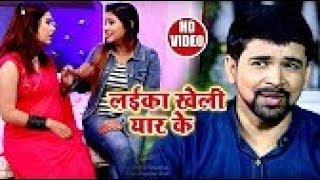 लईका खेली यार के Vikash Singh का New #Video #Song - Laiyka Kheli Yaar Ke - New Bhojpuri Song