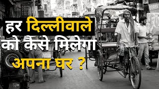 Every Delhiite Will Have Their Own House | Full Statehood