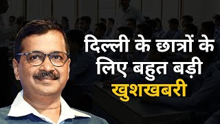 How to Get Admission in Delhi University with 50% in Boards | Arvind Kejriwal