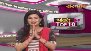 Bhakti Top 10 || 26 April 2019 || Dharm And Adhyatma News ||