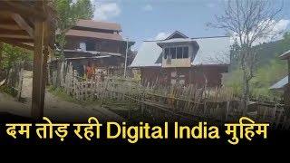 Handwara में Digital India campaign ने तोड़ा दम, Backwardness की मार से ग्रामीण बेहाल