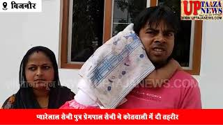 बिजनौर के स्योहारा में प्राइवेट स्कूल की मनमानी का शिकार हुआ मासूम