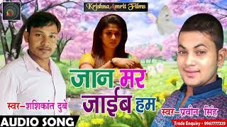 सुपरहिट गाना - जान मर जाईब हम | Shashikant Dubey , Praveen Singh | Latest Bhojpuri Hit Song 2017