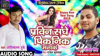 NEW YEAR SPECIAL # प्रवीन संघे पिकनिक मनाके | Praveen Singh , Shashikant Dubey | Latest Song
