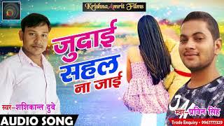 सुपरहिट Sad Song # जुदाई सहल ना जाई | Praveen Singh , Shashikant Dubey | Latest Bhojpuri Song