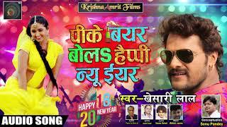 आ गया नया साल में  Khesarilal yadav ka superhit  song | New Year 2019