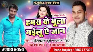 Super Hit SOng @ हमरा के भुला गइलू ऐ जान | Shashikant dubey | Praveen Singh|