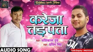 Super Hit SOng @ करेजा तड़पता  | Shashikant dubey | Praveen Singh|