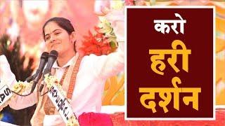    JAYA KISHORI JI    Karo hari darshan    HARI BHAJAN Jo har lenge sare dukh   