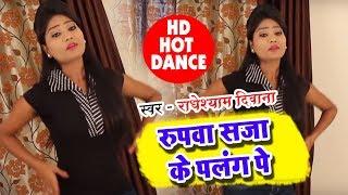 HD VIDEO # रुपवा सजा के पलंग पे - Super Hit Dance Hit Bhojpuri Song 2018