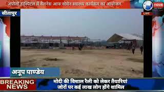 मोदी आज सीतापुर में विशाल जनसभा को करेंगे सम्बोधित...